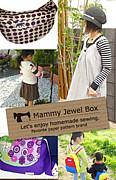 MammyJewelBox型紙
