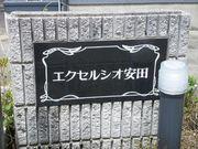 エクセルシオ安田103号室