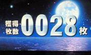 『2027』 28枚マジ勘弁