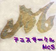 成城大学 McS 【マックス】