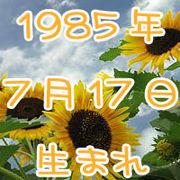 1985年7月17日生まれ