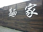麺家〜藍花〜