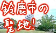 鈴鹿 ポケモンGO