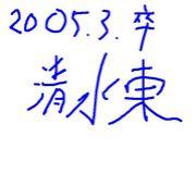 清水東を2005年3月に卒業した