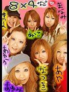 8×4だぷ( 」´0`)」