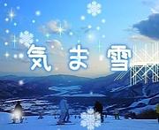 気ままに雪山を楽しむ会。