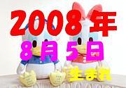 ☆2008年8月5日生まれ☆