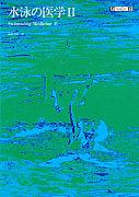 競泳によるスポーツ傷害:水泳肩
