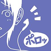 イヤホンが耳にフィットしない。