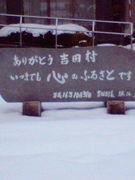 雲南市 吉田町(旧:吉田村)