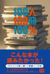 「100人100冊100%」共鳴-表明
