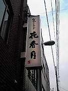 『和風ダイニング花香月』