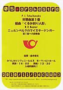 05☆オーケストラ