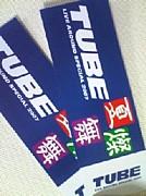 TUBE チケット関連情報局