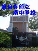 甚目寺町立南中学校