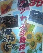 06年卒 船橋東 3−D