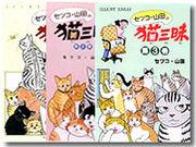 セツコ・山田の猫三昧