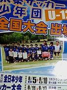 太秦サッカー少年団