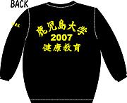 鹿児島大学健康教育2007☆