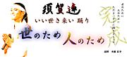 SUGA☆IZANAI 〜須賀連〜