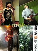 pkpk蝶々