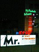 Mrパチンコ布施店