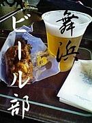 舞浜ビール部