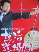 就活道場!!2005