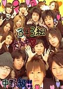 ☆新栄24期生3年3組☆
