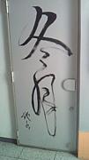 広島最高の居酒屋『冬月胡町』