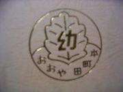本町田幼稚園