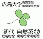 広島大学教育学部初代自然系?