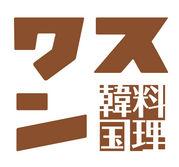 韓国料理ワンス恵比寿店