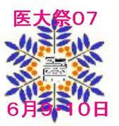 旭川医科大学 医大祭07