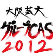 グループCAS'12年生コミュ