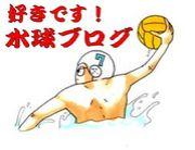 水球ブログ好きです!