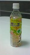 ☆潤る茶ウマイ☆