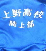 三重県立上野高校陸上競技部