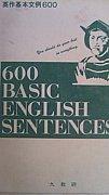 英文600