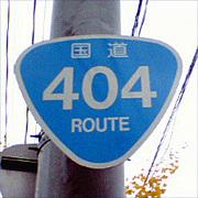 国道404号 〜Road Not Found〜