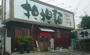 担担麺 入間名菜廟