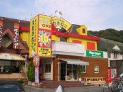まねきねこ 松山周辺店