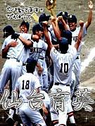 ★仙台育英野球部を応援する会★