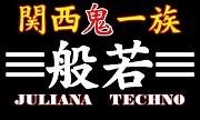JULIANA ≡般若≡ TECHNO