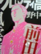 前田彰&仁。