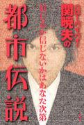 ハローバイバイ関暁夫の都市伝説