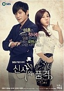 韓国ドラマ 「紳士の品格」