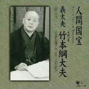 竹本綱太夫(八世)