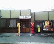 嵐坊 博多店