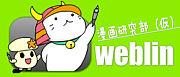 weblin漫画研究部(仮)